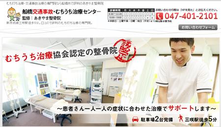 千葉県船橋市でむち打ち、交通事故治療ならあきやま整骨院