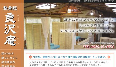 愛媛県今治市の交通事故・むち打ち症の治療は良沢庵