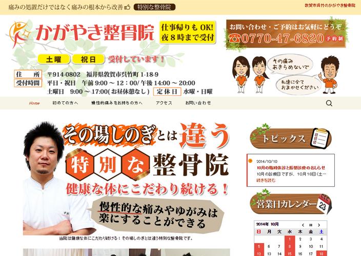 福井県敦賀市呉竹町にあるかがやき整骨院