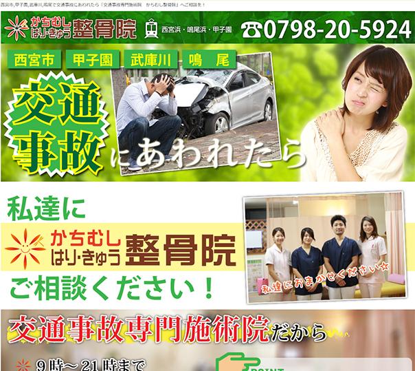 西宮市,甲子園,武庫川,鳴尾で交通事故にあわれたら